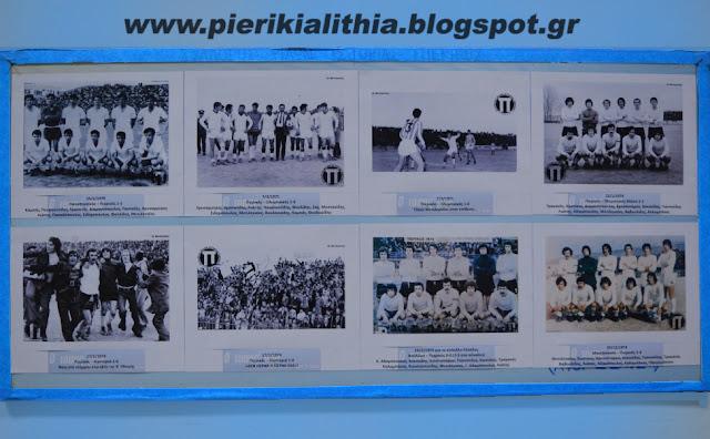 Σύλλογος Φίλων Ιστορίας του Πιερικού - Μια μικρή αναδρομή στην ένδοξη ιστορία του Πιερικού. (ΒΙΝΤΕΟ)