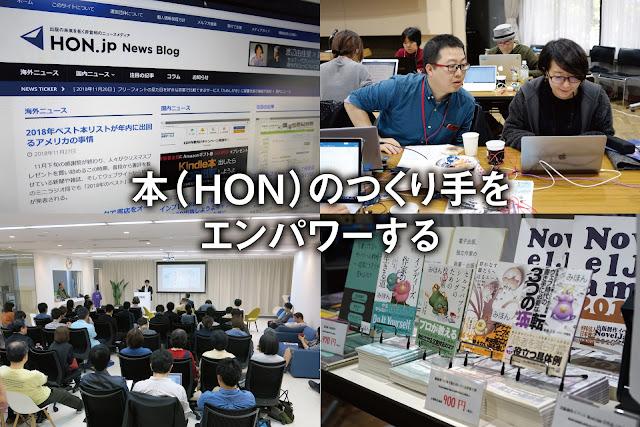 NPO法人HON.jp