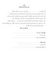 طباعة نموذج طلب الإلتحاق الورقى ونموذج الإقرارات - كلية الشرطة