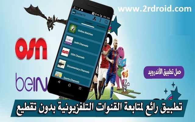 تطبيق Glostar Tv مشاهده جميع القنوات المشفرة العربية و