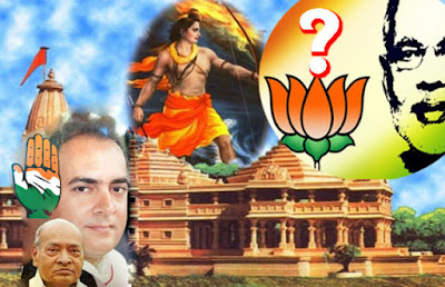 अयोध्या राम मंदिर- A Thought What Will Happen Next, ram mandir ki jankari