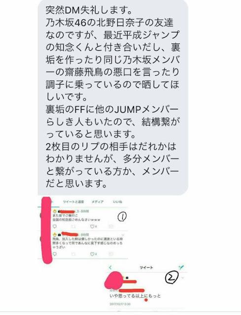 Nogizaka46 Kitano Hinako Scandal