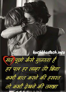 Romantic Shayari With Images In Hindi