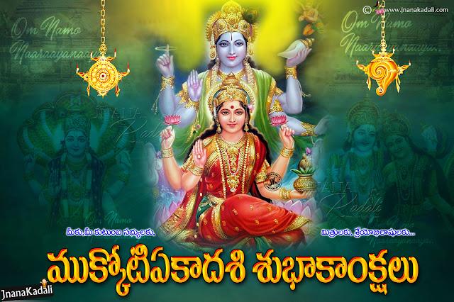 greetings on mukkoti ekadasi, online best mukkoti ekadasi hd wallpapers greetings, 2018 mukkoti ekadasi images pictures