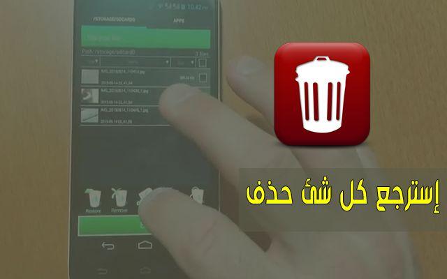 أضف ميزة الـ Recycle BIN إلى هاتفك الأندرويد واسترجع جميع ما تم حذفه