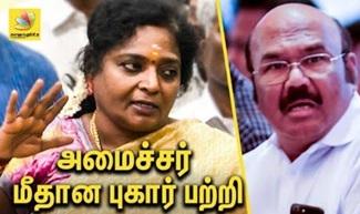 Tamilisai Comment about Jayakumar Audio Leaks