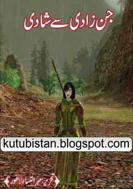 Jinn Zadi Se Shadi Novel