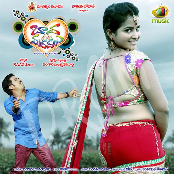 Bava-Maradhalu-2017-Original-CD-Front-Cover-HD