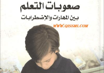 كتاب صعوبات التعلم بين المهارات و الاضطرابات