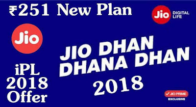 IPL 2018 Jio 251rs. plan