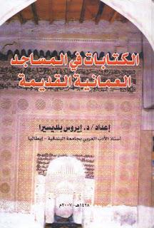 الكتابات في المساجد العمانية القديمة