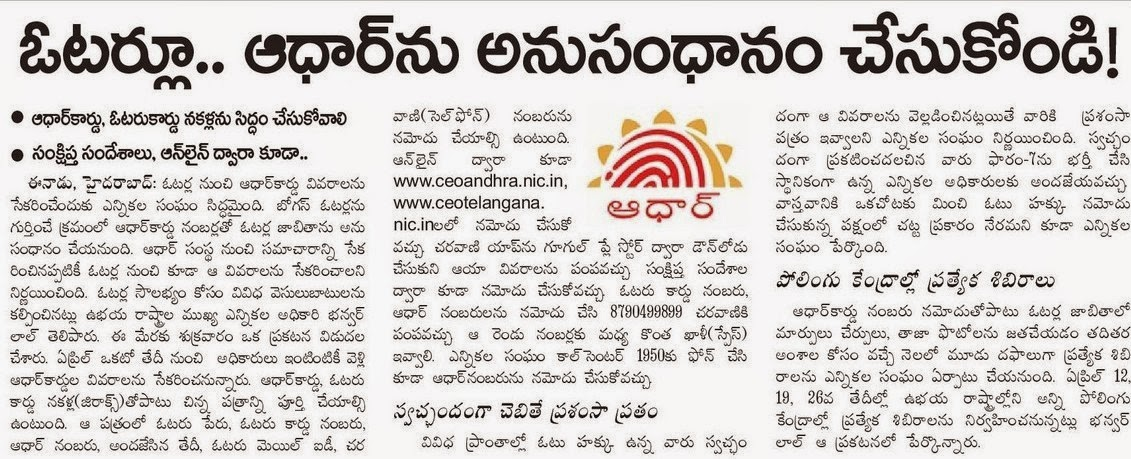 Link Voter ID with Aadhaar Card EPIC Card Seeding Portal