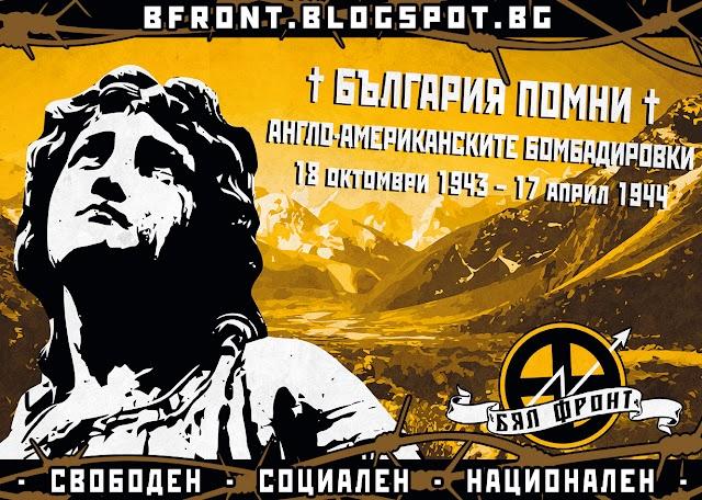 Англо-Американските Бомбардировки над България
