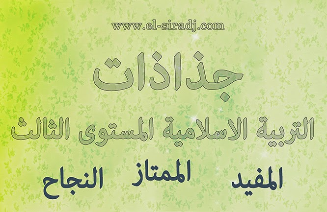 fiches education islamique primaire
