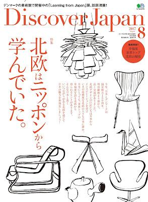 Discover Japan 2017年08月号 raw zip dl