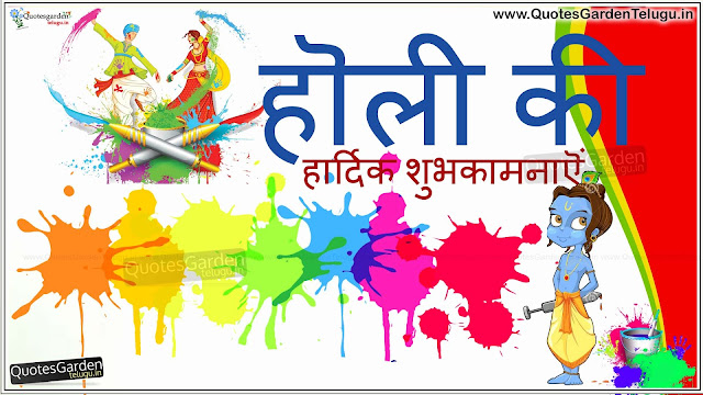 holi greetings in hindi for facebook, holi greetings in hindi fonts, holi greetings in hindi free download, holi greetings in hindi 2017 holi messages in hindi, holi messages in hindi font, holi messages in hindi language, holi messages in hindi 140,