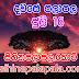 Lagna Palapala Ada Dawase  | ලග්න පලාපල | Sathiye Lagna Palapala 2020 | 2020-07-16