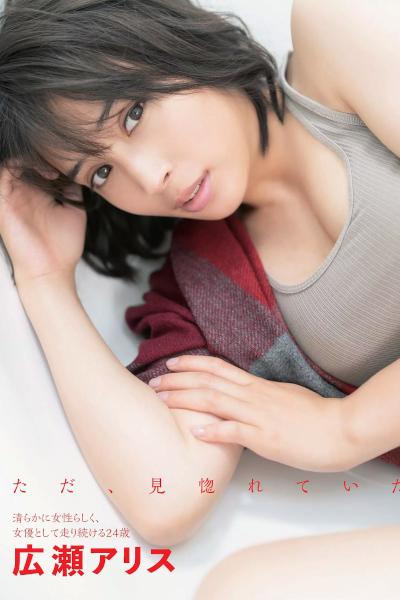 Alice Hirose 広瀬アリス, FLASH 2019.11.26 (フラッシュ 2019年11月26日号)