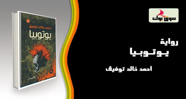 رواية - يوتوبيا - أحمد خالد توفيق