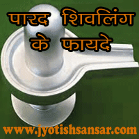 parad shivling ke fayde in hindi jyotish