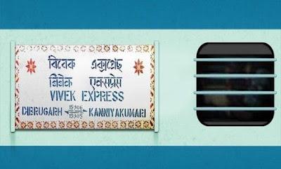 Vivek Express