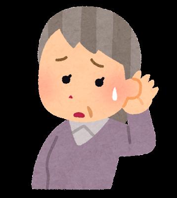 難聴・耳の遠い人のイラスト