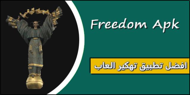 تحميل برنامج هكر الالعاب اندرويد freedom الروسي للشراء من داخلها مجانا روت