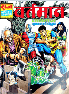 Vartmaan-Nagraj-Comics-Book-In-Hindi-PDF