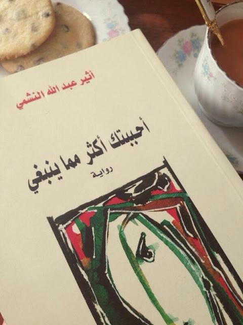 أحببتك أكثر مما ينبغي رواية رائعة لأثير عبد الله النشمي