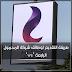 """وظائف الشركة المصرية للاتصالات""""إحنا منك – WE"""" شبكة المحمول الرابعة"""