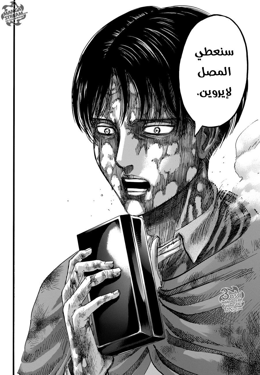 Shingeki no Kyojin 83
