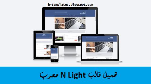 تحميل قالب N Light معرب - Responsive Blogger Template