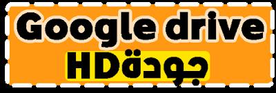 https://drive.google.com/file/d/0B6vy7SjntyT-bVQ3alhOUl9zME0/view