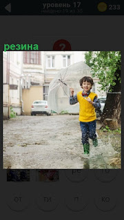 на улице по лужам бежит мальчик в резиновых сапогах с зонтиков в руках