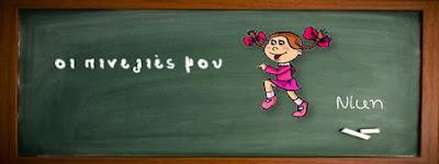 http://pineliesb2.blogspot.gr/