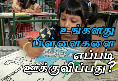 Tips to Motivate your child in Tamil, ookuvithal, okkam, பிள்ளைகளை  ஊக்குவிப்பது எப்படி, Parenting tips in Tamil, Kulandhai valarppu murai