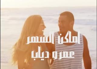 كلمات اغنيه اماكن السهر عمرو دياب