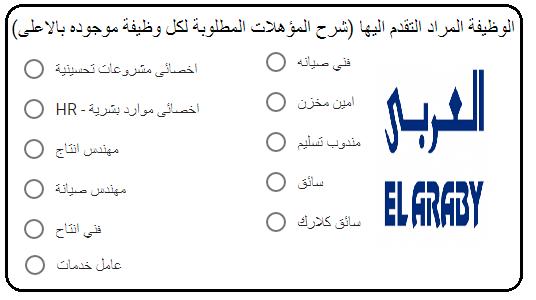 فتح التسجيل بوظائف العربى لخريجى حقوق وهندسه وفنون ودبلومات 27 ابريل 2018 -  التعيين فورى تقدم الكترونيا