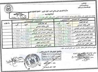 جدول الامتحانات محافظة الفيوم