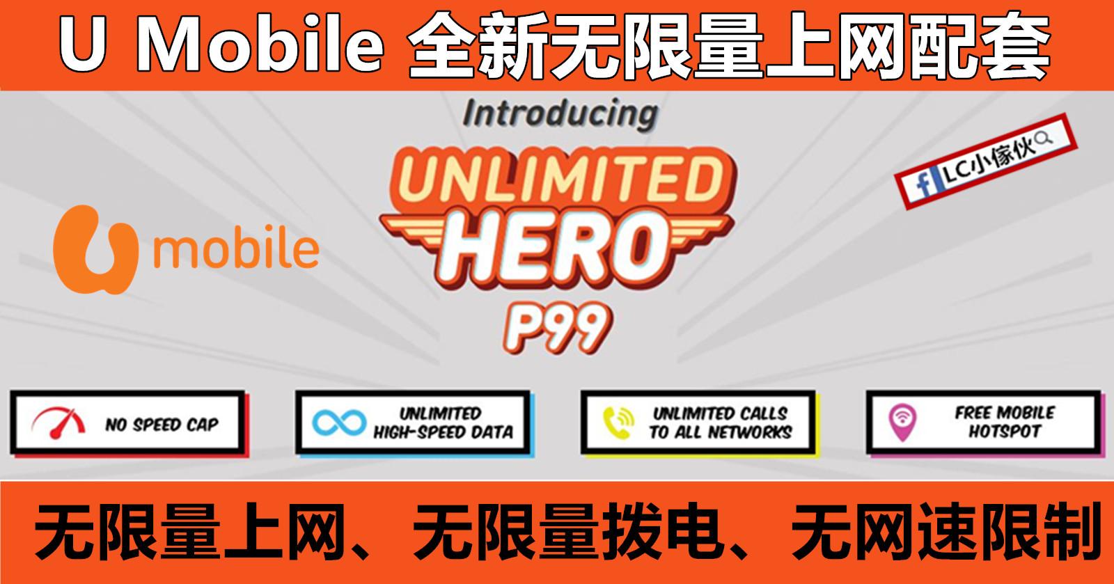 U Mobile Unlimited HERO P99 无限量上网配套| LC 小傢伙綜合網