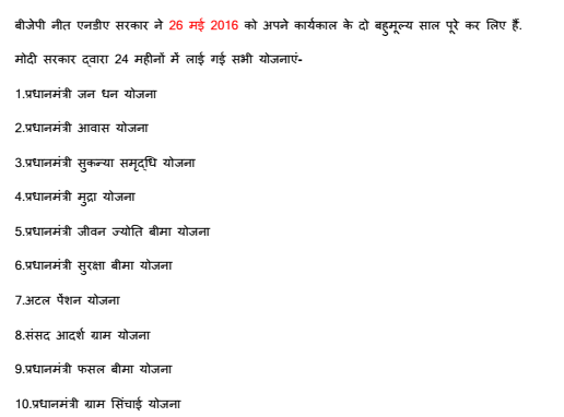 Various Indian Govt Schemes 2014-2016 in Hindi Notes PDF Download