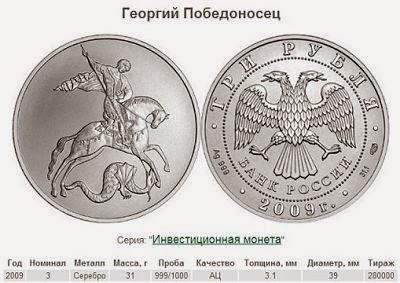 "монета из серебра ""Победоносец"" для инвестиций"
