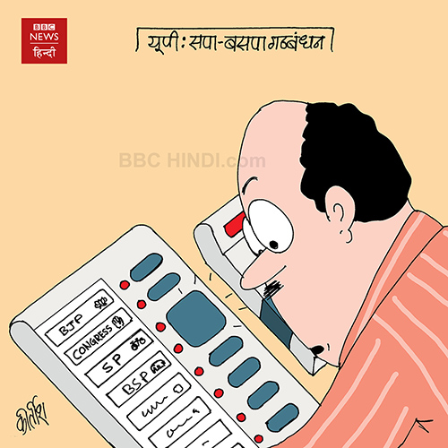 EVM, indian political cartoon, cartoons on politics, smajwadi party, bsp cartoon, mayawati Cartoon, akhilesh yadav cartoon, election 2019 cartoons, cartoonist kirtish bhatt