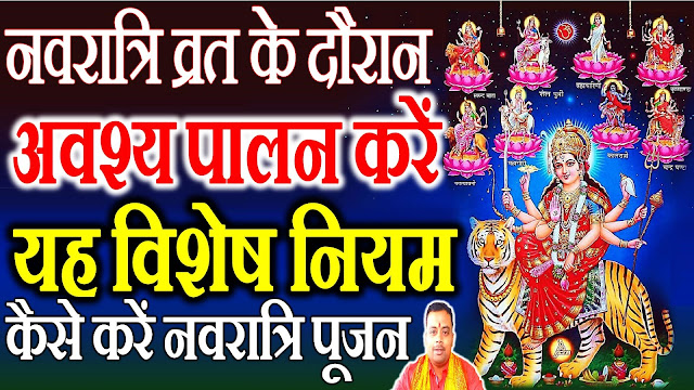 /navratri-vrat-ke-niyam-in-hindi