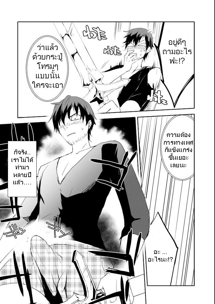 อ่านการ์ตูน MANNEN D-RANK NO CHUUNEN BOUKENSHA, YOTTA IKIOI DE DENSETSU NO KEN WO HIKKONUKU ตอนที่ 1 หน้า 23