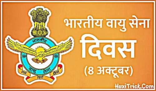 Indian Air Force Day Vaayu Sena Diwas 8 October 2020