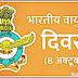 भारतीय वायु सेना दिवस 2019: कब, क्यों और कैसें मनाया जाता है, इंडियन एयर फोर्स डे