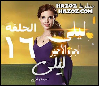 ليلى الجزء 4 الاخير الحلقة 16 مدبلج