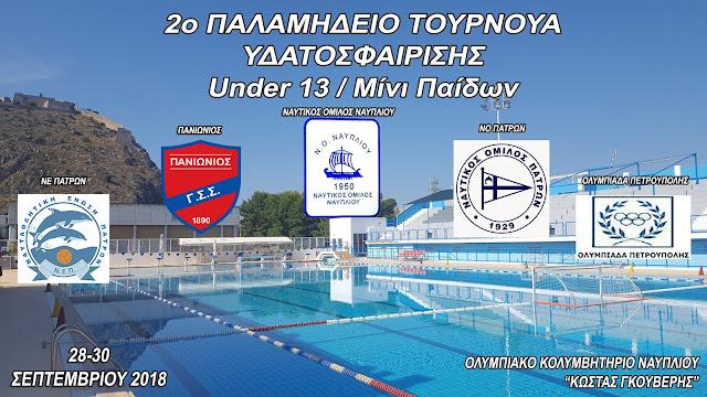 2ο Παλαμήδειο Τουρνουά Υδατοσφαίρισης από το Ναυτικό Όμιλο Ναυπλίου