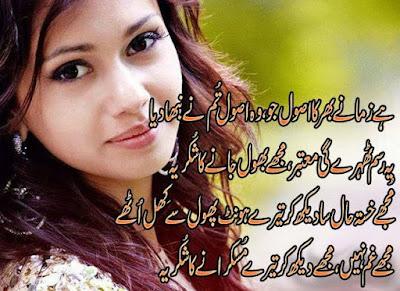 Sad love shayri images in urdu